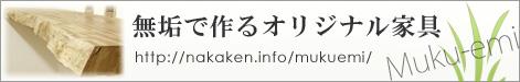 無垢で作るオリジナル家具Muku-emi