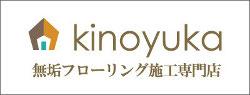 logo_kinoyuka