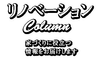 リノベーションColumn