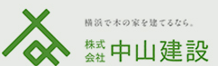 横浜市都筑区の一戸建て・リフォームなら中山建設へ